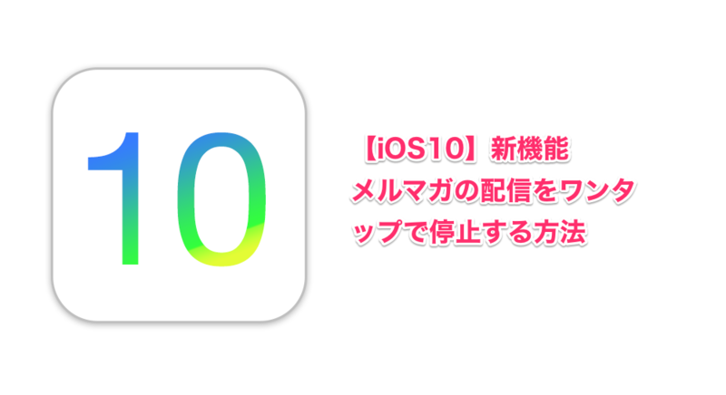 title_ios10mail.png