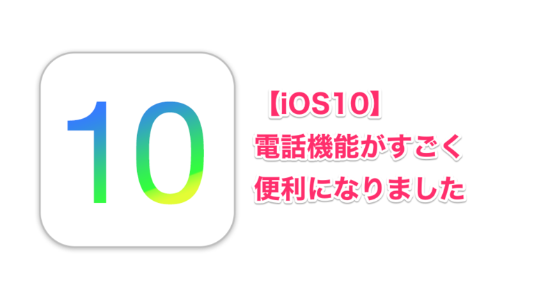 title_ios10telephone.png